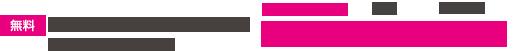 コンビネーションコールセンター営業時間 9:00〜18:00 ( 年中無休 )フリーダイヤル0120-74-9029