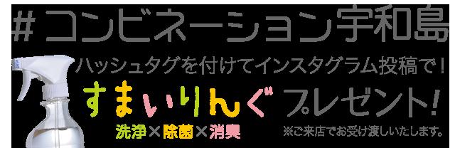 #コンビネーション宇和島 を付けてインスタグラムに投稿すると、すまいリングをプレゼント!※店頭受け渡しです。