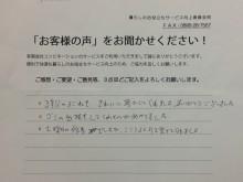 宇和島市 一般のお客様 社宅の引っ越し  お掃除+お片付け+不用品買取作業
