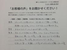 宇和島市 一般のお客様 お客様の声 エアコン エコクリーニング