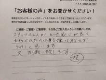 宇和島市 一般のお客様 お客様の声 水周りセットクリーニング