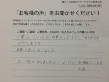 宇和島市 一般家庭 ハウスクリーニング 水周り+和室セット