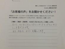宇和島市 一般のお客様 お掃除ロボット付 エアコンクリーニング お客様の声