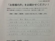 宇和島市 一般のお客様 すまいりんぐ エアコンクリーニング お客様の声