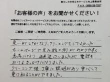 宇和島市 一般のお客様 カーリフレッシュ施工(臭気・その他)