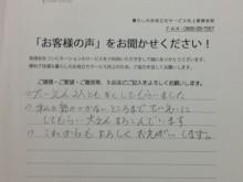 宇和島市 一般のお客様 ガラス・浴室クリーニング施工事例