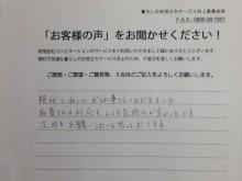 宇和島市 一般のお客様 バスクリーニング お客様の声