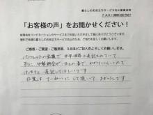 宇和島市 一般のお客様  エアコン(お掃除ロボット機能付き)クリーニング お客様の声