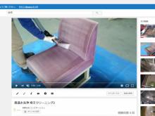 宇和島市 喫茶店様  椅子 高温水丸洗いクリーニング施工事例