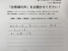 宇和島市 一般のお客様 バスルームクリーニング バスタブ内部高圧洗浄  お客様の声