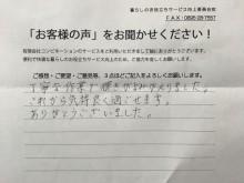 宇和島市 一般のお客様 フローリングワックス剥離・ワックス掛け施工 お客様の声