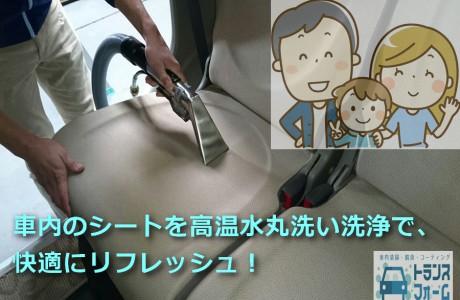 シート高温水丸洗い