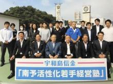 宇和島信用金庫 若手経営塾 第10期 修了発表会