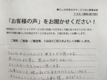 宇和島市 一般のお客様 親の家 生前整理 ハウスクリーニング